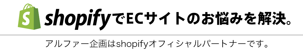 shopifyでECサイトのお悩みを解決。