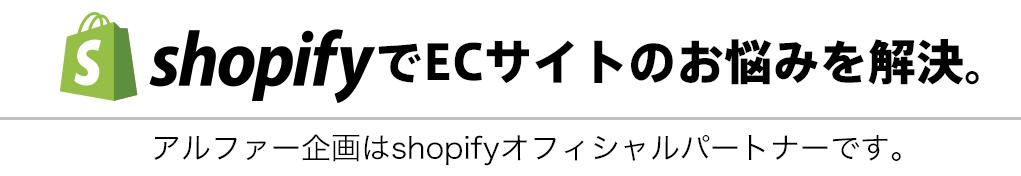 shopifyでECサイトのお悩みを解決。