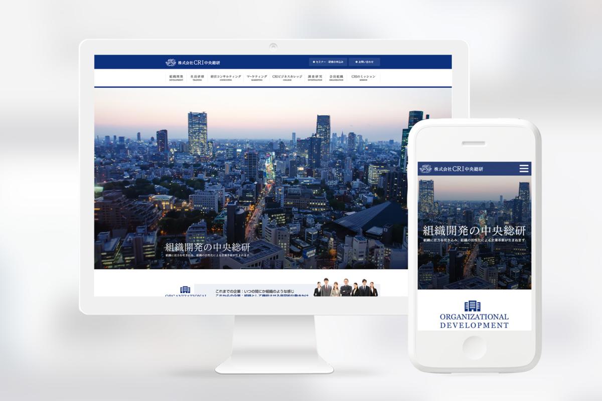 前橋市コンサルティング会社様トップページデザインリニューアル