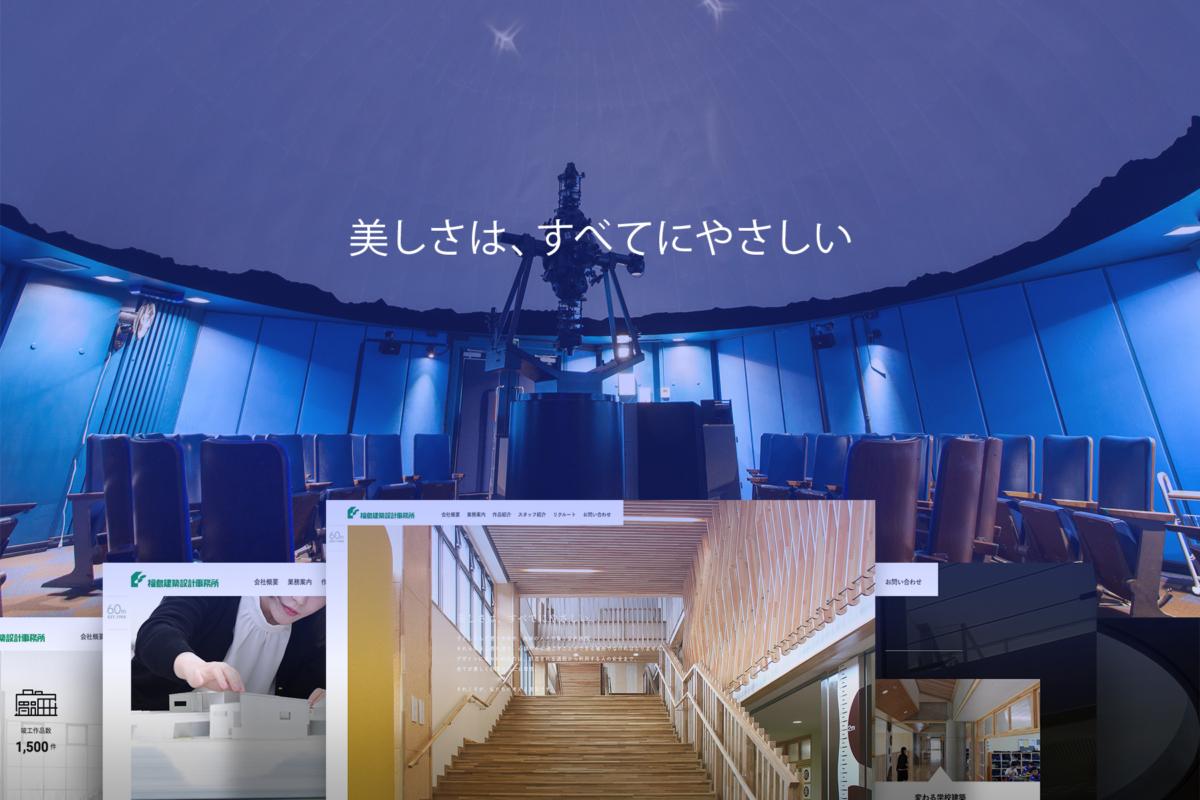 福島建築設計
