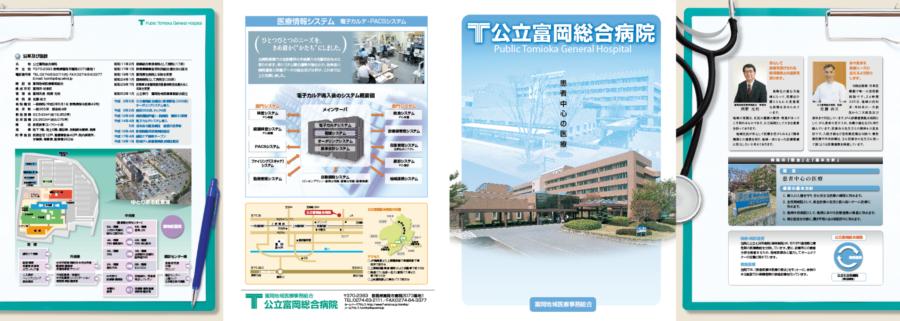 hospital-pamphlet