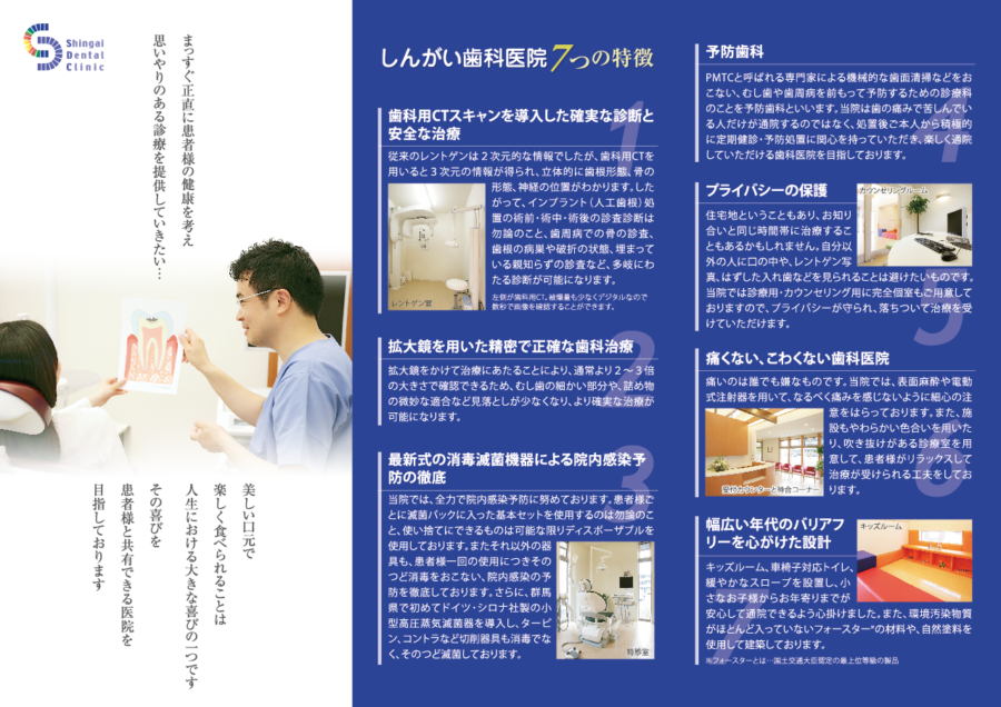 clinic-pamphlet