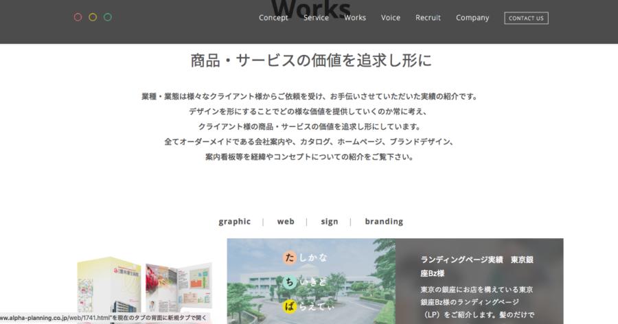 webdesign-alpha
