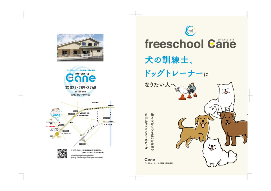 freeschool Cane パンフレット 学校案内 リーフレット