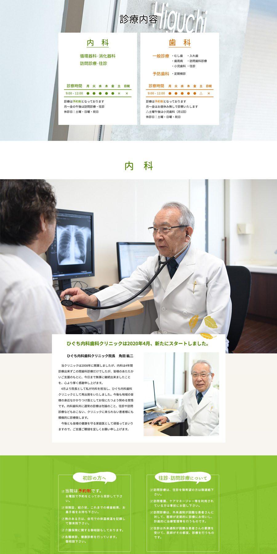 ひぐち内科歯科クリニック
