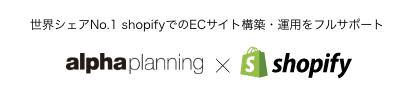 世界シェアNo.1 shopifyでのECサイト構築・運用をフルサポート alphaplanning×shopify